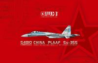 Su-35S Flanker E 中国解放军空军